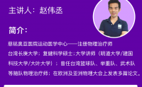 直播—赵伟丞老师